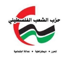 نتيجة بحث الصور عن حزب الشعب الفلسطيني